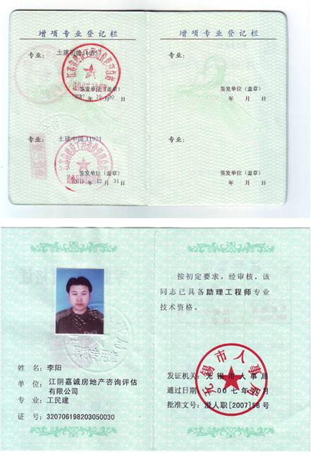 电气工程师证件查询_中级工程师证书_质量工程师证书_助理工程师证书-007鞋网