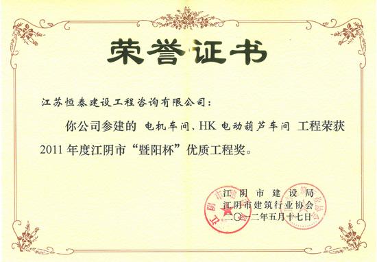 """江阴市""""暨阳杯""""优质工程奖—manbetx官网客户端下载建设"""