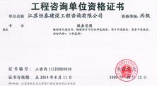 工程咨询单位资格证书—恒泰建设