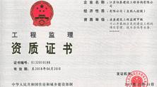 恒泰工程监理资质证书