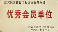 江苏省万博manbext官网管理协会优秀会员单位