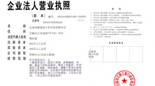 恒泰建设企业法人营业执照