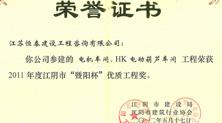 """江阴市""""暨阳杯""""优质工程奖—恒泰建设"""