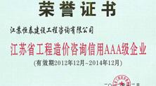 江苏省工程造价咨询信用AAA级企业—恒泰建设