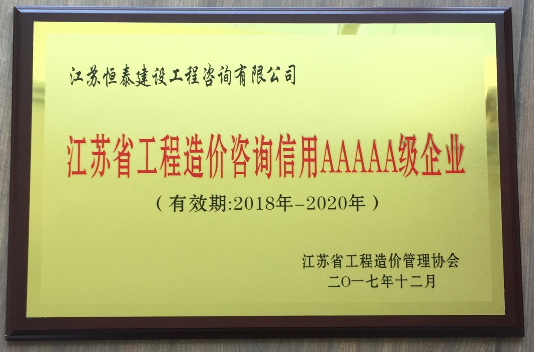 江苏省工程造价咨询信用AAAAA级企业—恒泰建设