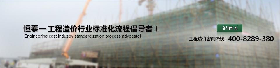 江苏工程造价,无锡工程审计,苏州工程咨询