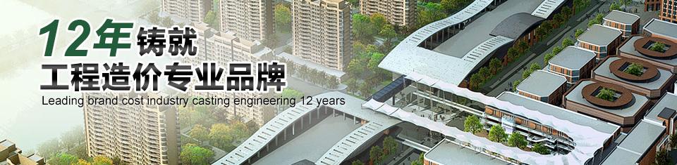 江苏工程造价,工程结算审核,工程预算编制,工程造价预算