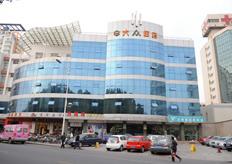 大众医药连锁有限公司物流配送中心办公楼、综合楼装饰工程