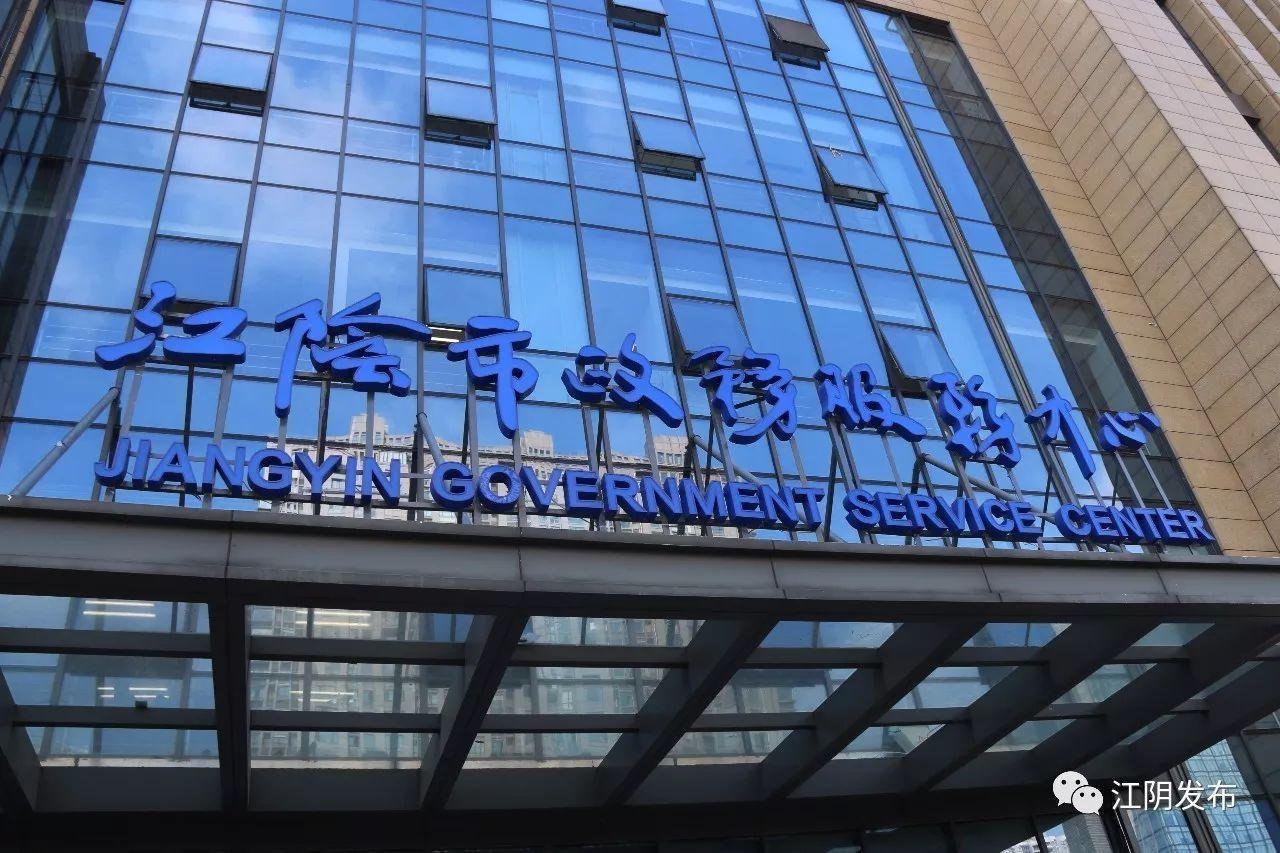 江阴市政务服务中心